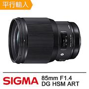 SIGMA 85mm F1.4 DG HSM Art 平行輸入