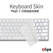 【ZIYA】Apple iMac Magic 2代 藍芽鍵盤保護膜 環保矽膠材質(一入)