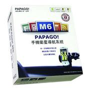 papago 趴趴走 PAPAGO!M6 for 三選一導航軟體(S60 5.0/WM/Android)