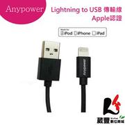 【全新福利品】Anypower Apple認證 Lightning to USB Cable傳輸線 充電線