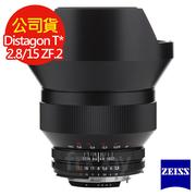【Zeiss Distagon】 T* 2.8/15 ZF.2 (公司貨) For Nikon