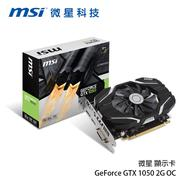 微星 顯示卡 MSI GeForce GTX 1050 2G OC