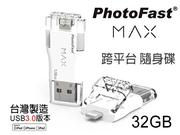 16G的救星 APPLE MFI認證 PhotoFast i-FlashDrive MAX 32G USB3.0 快速傳輸隨身碟 互傳免電腦 口袋相簿 iOS Lightning 雙頭龍 iPad 2/3/4/iPhone5/5C/5S/6/6S/PLUS/6+/6S+