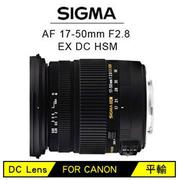 SIGMA 17-50mm F2.8 EX DC OS HSM((平輸) FOR CANON)
