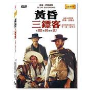 黃昏三鏢客 The Good,the bad and the ugly 高畫質DVD
