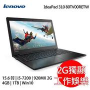 Lenovo 聯想 IdeaPad 310 15IKB 80TV00RETW 15.6吋 i5-7200U 920MX 2G 1TB Win10 效能筆電