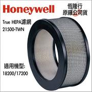 美國Honeywell-True HEPA濾網 21500-TWN