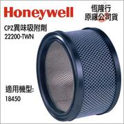 美國Honeywell-True HEPA濾心(適用HAP-18450)28725