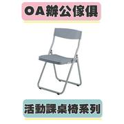 【必購網OA辦公傢俱】 L-1031 塑鋼會議椅 活動椅 課桌椅