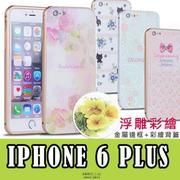 E68精品館 立體彩繪 浮雕 IPHONE 6 PLUS 5.5吋 金屬邊框 鋁框 PC背蓋 手機殼 保護殼 非海馬扣 保護框