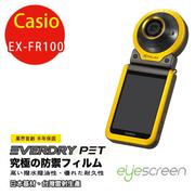 EyeScreen Casio EX-FR100 Everdry PET 螢幕保護貼