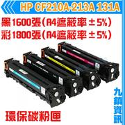 九鎮資訊 HP 131A/CF210A/CF211A/CF212A/CF213A 環保碳粉匣 200