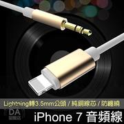 《DA量販店》iphone 7 plus Lightning 耳機 音源 3.5mm 轉接線 轉接頭 金色(80-2816)