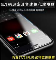 9H半屏玻璃貼 蘋果iPhone7/7plus/ iPhone 8 / 8 plus D10302 【H00374】