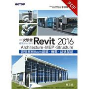 電子書 一次學會Revit 2016 - Architecture、MEP、Structure(適用2016/2015)