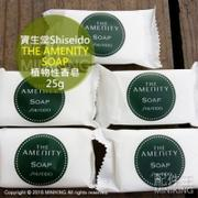 【配件王】現貨 日本限定 資生堂 THE AMENITY SOAP 25g 單顆 香皂 Shiseido