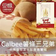 【豆嫂】日本零食 北海道calbee POTATO FARM 薯條三兄弟