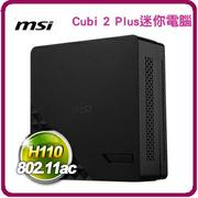 微星 MSI Cubi 2 Plus 7M-010BTW-BXX 迷你電腦  準系統