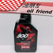 -油朋友- 魔特 MOTUL 300V FACTORY LINE ROAD RACING 4T 5w40雙酯  1L