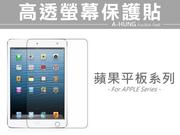 高透亮面螢幕保護貼 iPad2 iPad3 iPad4 iPad5 New iPad Air Air2 Mini 保護膜