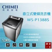 【CHIMEI】奇美 CHIMEI 13KG 定頻不鏽鋼洗衣機WS-P1388S