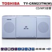 【TOSHIBA】CD/MP3手提音響/可壁掛 TY-CRM23TW