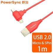 超殺 ⚡ 群加 Powersync USB2.0 Micro & Mini 5Pin 兩用T型傳輸充電線/1M (四色)