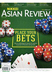 NIKKEI ASIAN REVIEW 第167期 3月6-12日2017