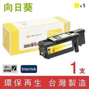 向日葵 for Fuji Xerox DocuPrint CP115w / CP116w (CT202267) 黃色高容量環保碳粉匣(1.4K) CT202267