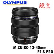 [送UV保護鏡] OLYMPUS M.ZUIKO DIGITAL ED 12-40mm F2.8 PRO 鏡皇 平行輸入 保固一年