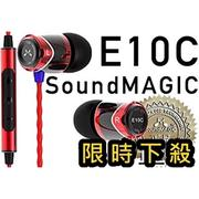 台灣總公司正貨 聲美 es18s soundmagic e10c iphone 6 7 8 htc vsonic耳機