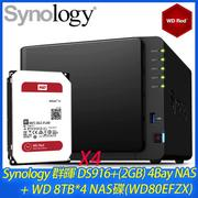 Synology 群暉 DS916+(2GB) 4Bay NAS+WD 8TB NAS碟*4(WD80EFZX)