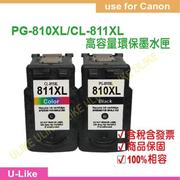 【U-like】Canon PG-810XL/CL-811XL/810/811環保墨水匣MP237/MP258