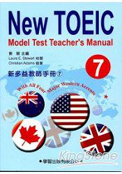 新多益測驗教本7 New Toeic Model Test Book