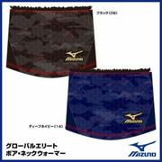 Mizuno global elite保暖頸套