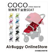 AirBuggy COCO下坐墊組