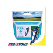 RED STONE for HP CN054AA環保墨水匣(藍色)NO.933XL高容量