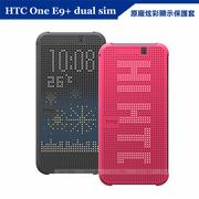 【HTC】One E9+ dual sim Dot View 原廠炫彩顯示保護套