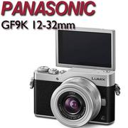 【32G+電池+好禮】Panasonic DMC-GF9K / GF9 12-32mm (中文平輸)
