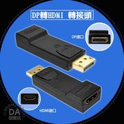 《DA量販店》DP 轉 HDMI DisplayPort 轉 HDMI 轉接頭(12-626)