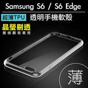 [Samsung S6 / S6 Edge] 超薄防刮透明 手機殼 TPU軟殼 矽膠材質