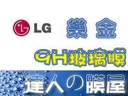 9H玻璃貼 LG G WATCH U/R (34mm) 玻璃膜 2.5D弧