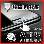 [Q哥] ASUS 9H硬度手機鋼化玻璃保護貼華碩Zenfone 3 Zf 3 Deluxe Zf3 Ultra A01