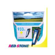 RED STONE for HP CN056AA環保墨水匣(黃色)NO.933XL高容量