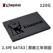 Kingston 金士頓 A400 120GB SATA3 TLC SSD
