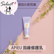 A'PIEU 指緣修護乳 Ugly Cuticle Cream【select+】