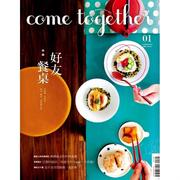 come together(1):好友餐桌 See you at my table..