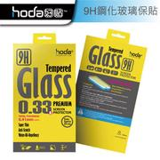 HODA APPLE iPHONE5/5s/5c/SE 0.33mm 9H鋼化玻璃保護貼