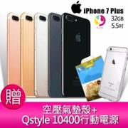 【Apple】分期0利率 Apple iPhone 7 Plus 32GB 智慧型手機+加贈空壓氣墊殼*1+Qstyle 10400行動電源*1(iPhone7 Plus)