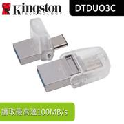 Kingston 金士頓 DTDUO3C / 32G USB3.1 OTG 隨身碟 / TYPE-A & C兩用